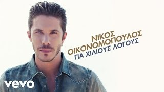 Nikos Ikonomopoulos - Skotono