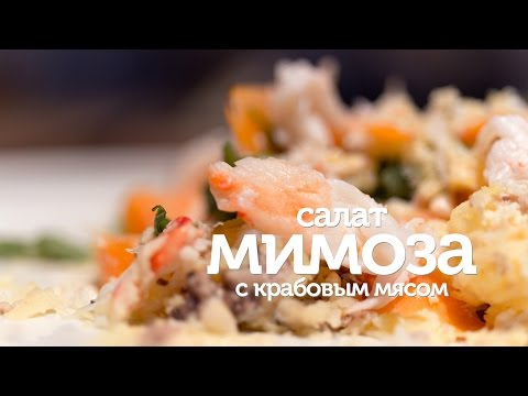 """Любимые рецепты. Салат """"Мимоза""""из YouTube · Длительность: 4 мин3 с"""