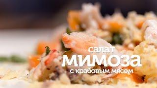 Салат Мимоза с крабовым мясом / рецепт очень вкусного авторского салата Мимоза [Patee. Рецепты]