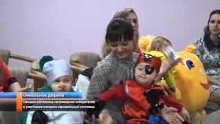 Сегодня состоялось награждение победителей и участников конкурса карнавальных костюмов.