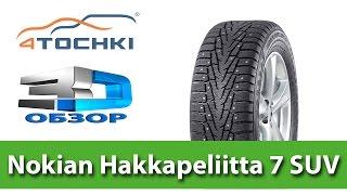 3D-обзор шины Nokian  Hakkapeliitta 7 SUV на 4 точки. Шины и диски 4точки - Wheels & Tyres 4tochki(3D-обзор шины Nokian Hakkapeliitta 7 SUVна 4 точки. Шины и диски 4точки - Wheels & Tyres 4tochki Подробное описание шины и отзывы..., 2016-02-05T10:04:40.000Z)