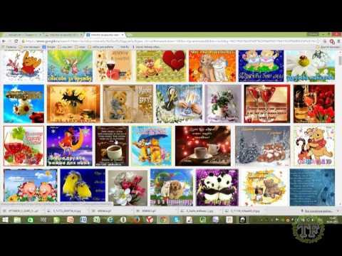 Поиск картинок и музыки в интернете