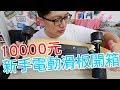 【開箱趣】萬元新手電動滑板開箱〈羅卡Rocca〉