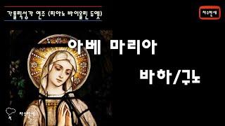 아베 마리아 Ave Maria (Bach/Gounod)…