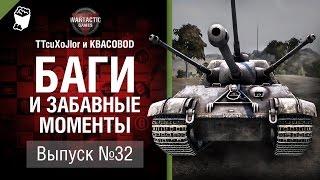 Баги и забавные моменты №32 - от TTcuXoJlor и KBACOBOD B KEDOCAX [World of Tanks]