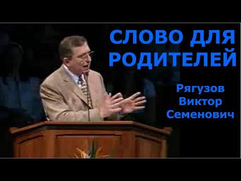 Слово для родителей. Рягузов Виктор Семенович.