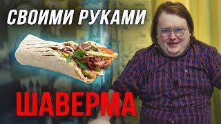 Своими Руками - ШАВЕРМА