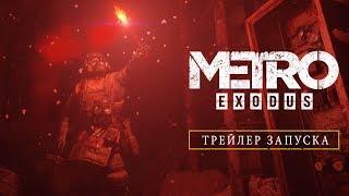 Metro Exodus - Трейлер запуска [RU]