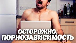 ОСТОРОЖНО, ПОРНОЗАВИСИМОСТЬ | Чем Опасно Порно Видео?