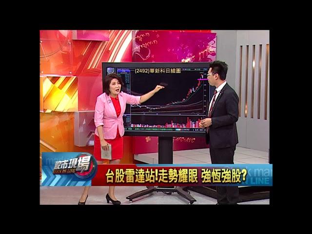 【股市現場-非凡商業台鄭明娟主持】20180508part.7(許博傑)