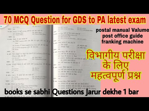 70 MCQ Question for GDS to PA,SA,MTS exam, Postal Manual valume and guide part 1 se related.