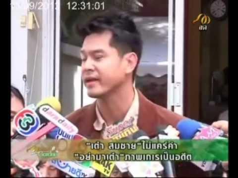"""เต๋า สมชาย ไม่แคร์คำ """"อย่ามาเต๋า"""""""