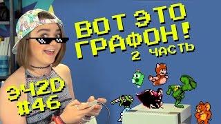 Игры выжавшие максимум из NES - ЭЧ2D #46 (Dendy, FAMICOM) 2 часть
