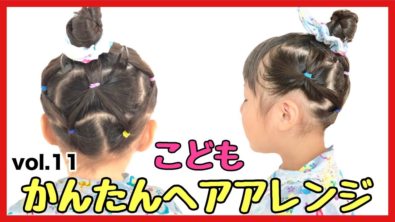 ない 団子 子供 崩れ お ヘア ヘルメットでも崩れない♪ 簡単「子供のヘアアレンジ術」