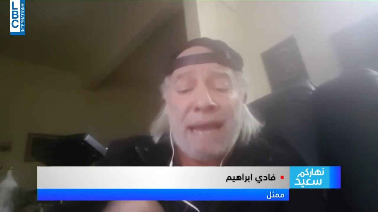 نهاركم سعيد - فادي ابراهيم يتحدّث للـLBCI عن إصابته بكورونا  - نشر قبل 12 ساعة