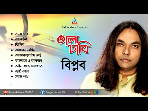 Biplob - Tala Chabi | তালা চাবি | Full Audio Album | Sangeeta