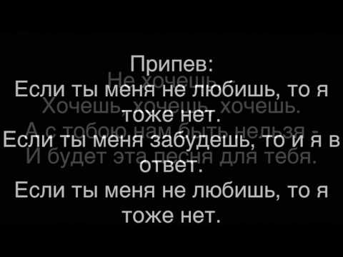Текст песни Ангел-А - А ты меня любишь? (feat. DJ Slon