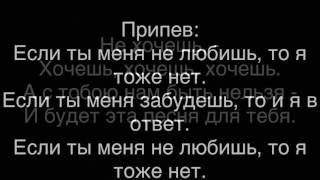 Егор Крид & Molly - Если ты меня не любишь
