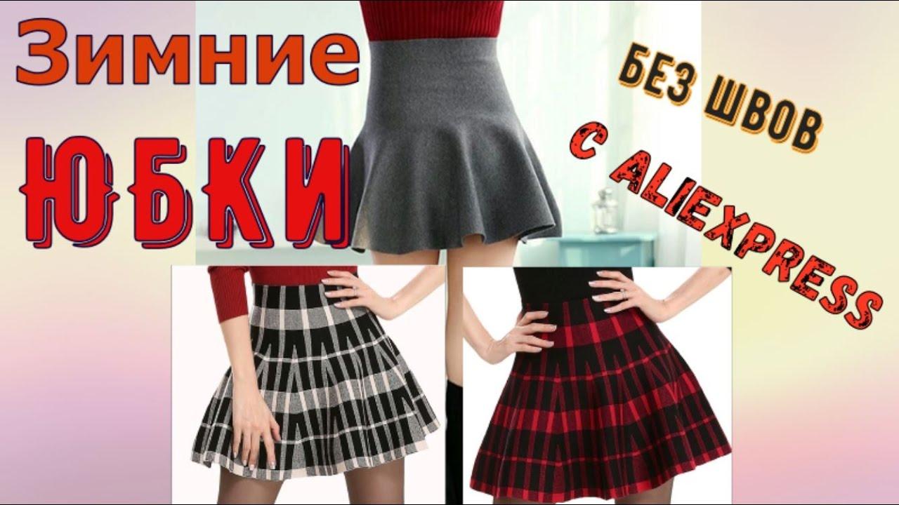 Видео юбки из китая