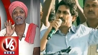 "Mallanna Comedy Counter To YS Jagan's ""Adagadaluchukunna"" Speech || Teenmaar News"