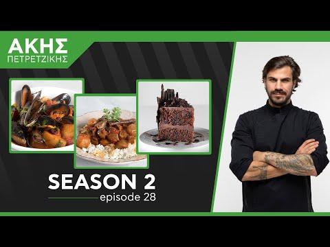 Kitchen Lab - Επεισόδιο 28 - Σεζόν 2   Άκης Πετρετζίκης
