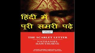 The Scarlet Letter by Nathaniel Hawthorne summary - हिंदी में पूरी समरी पढ़े/ for Lt Grade