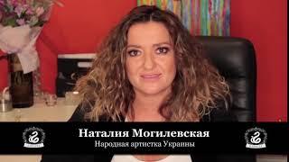 Наталья Могилевская (Народная артистка Украины) о работе с Karagez Web Studio.