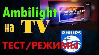 телевизор филипс и подсветка Philips Ambilight. Тест, выбор режимов и отзывы