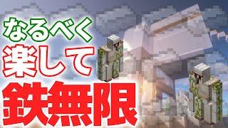 【マイクラ建築】なるべくオシャレな小型アイアンゴーレムトラップを作る!前編