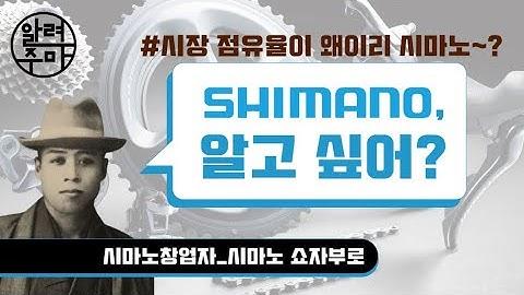 [알려주마_자전거 파츠 #2] 전세계 점유율 1위 구동계 브랜드 시마노_SHIMANO