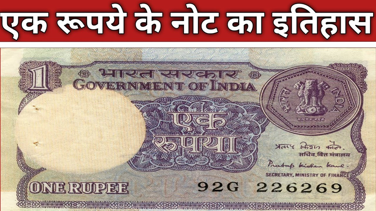 एक रुपये के नोट का इतिहास || One Rupee Note History in hindi || evolution of currency in india