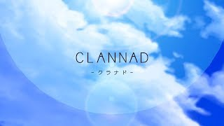 PS4用ソフト「CLANNAD」オープニングムービー