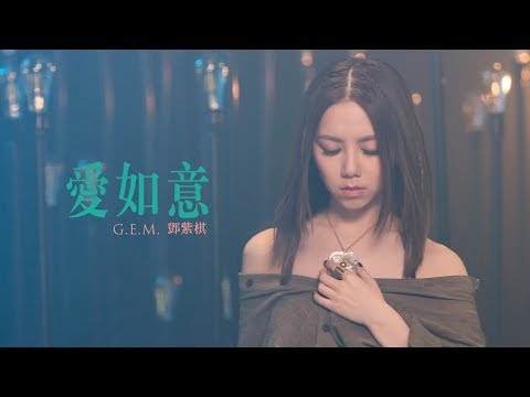 G.E.M.【愛如意】MV [HD] 鄧紫棋