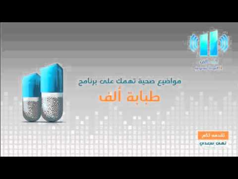 ce34b9d69  طبابة الف | تأثير مرض السكري على صحة الرجل الإنجابية - YouTube