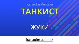 Танкист - Жуки (Karaoke version)