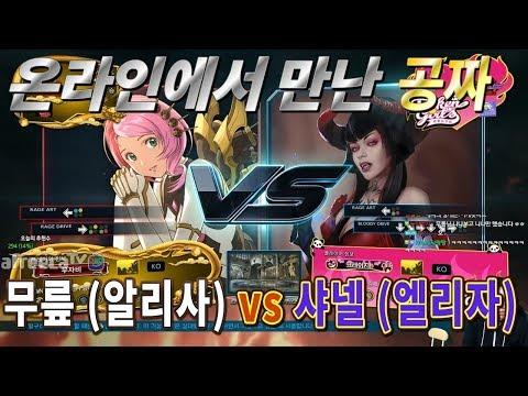 2018/01/08 Tekken 7 FR Rank Match! Knee (Alisa) vs CHANEL (Eliza)