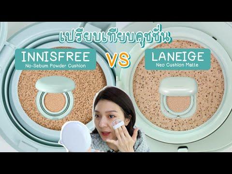 Innisfree No Sebum Powder Cushion ต่างจาก Laneige Neo Cushion Matte ยังไง? | Beauty By Orangina