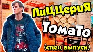 пиццерия ТомаТо // Отдыхаем с друзьями