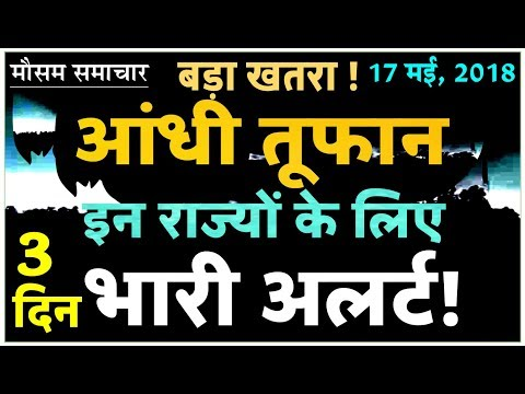 भारी अलर्ट - तूफान तेज़ मौसम विभाग - Today Warns Storms Delhi and Several States weather news