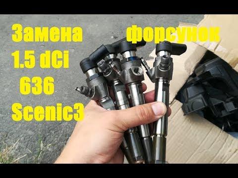 Снятие и замена  форсунок на Рено Сценик3 1.5 DCi к9к 636