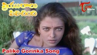 Palike Gorinka Song from Priyuralu Pilichindi Movie | Ajith, Mammootty, Tabu, Aishwarya Rai, Abbas