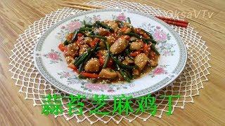 Чесночные стрелки жареные с куриной грудкой(蒜苔芝麻鸡丁). Garlic arrows fried with chicken breast.