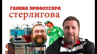 Голова Стерлигова и оппозиционеры Коломойского