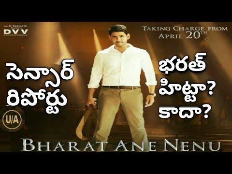Bharat ane nenu movie Censor report || Maheshbabu | Bharatanenenu Songs | Tollywood film news