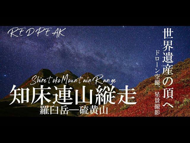 【テント泊登山】世界遺産の頂へ 知床連山縦走 日本百名山 羅臼岳、硫黄山