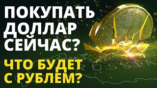 Купить доллары сейчас? Прогноз доллара. Обвал рубля. Девальвация рубля. Аналитика. Курс доллара евро