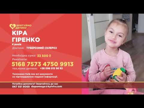 Кіра ГІРЕНКО: допоможемо 4 річній дівчинці подолати важку хворобу