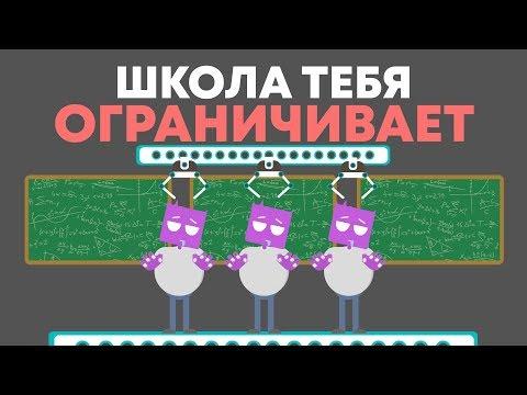 Устаревшая Система Образования - Лучшие видео поздравления в ютубе (в высоком качестве)!