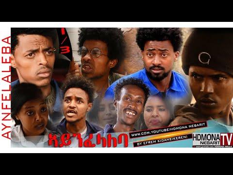 New Eritrean Film 2018 - Fkri Bgenzeb (ፍቕሪ ብገንዘብ ) - Full Movie
