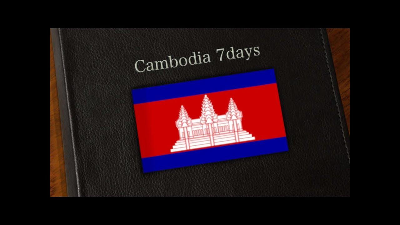 水曜どうでしょう風 カンボジア7days 予告編 Youtube